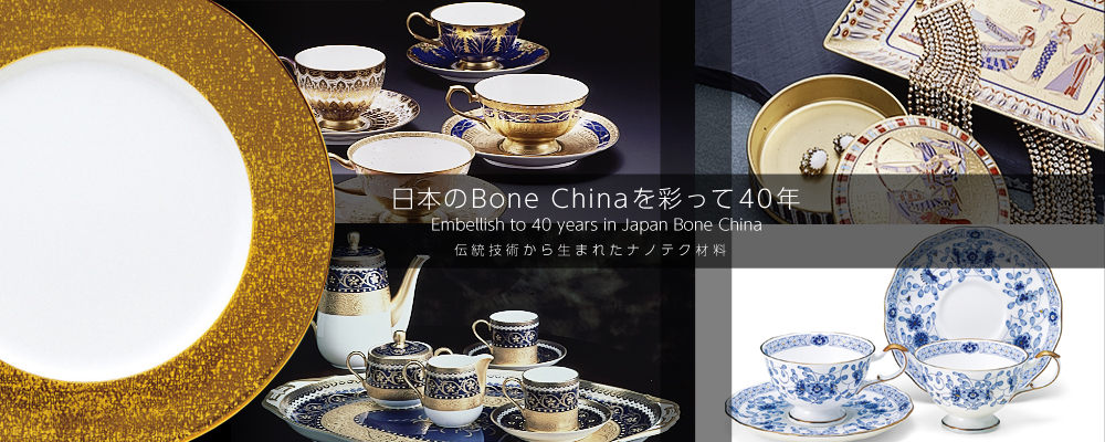 日本のBone Chinaを彩って40年 Embellish to 40 years in Japan Bone China